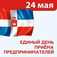 В Пермском крае пройдет единый день приема предпринимателей!