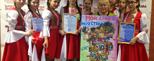 Юрлинский коллектив дома детского творчества представил района на краевом фестивале «Содружество»