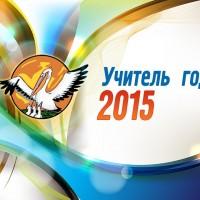 Районный конкурс «Учитель года- 2015г.»
