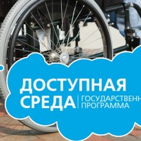 В Пермском крае запущен опрос потребителей о доступности торговых объектов для маломобильных групп населения!