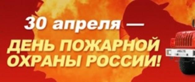 День пожарной охраны в России
