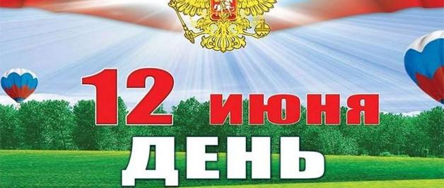 Историко-познавательная игра «Я люблю тебя, Россия»