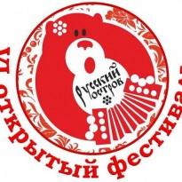 ПОЛОЖЕНИЕ о проведении VI открытого фестиваля «Русский остров»