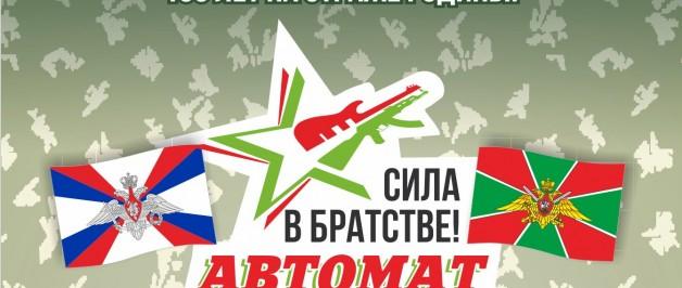 Фестиваль патриотической песни «Автомат и гитара — Сила в братстве!»