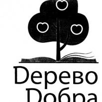 Благотворительная акция «Дерево Добра»