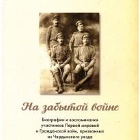Презентация книги А.А.Бахматова «На забытой войне»