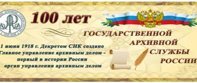 Страничка истории Архивного отдела Администрации Юрлинского муниципального района