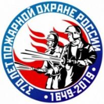 30 апреля 2019 года 370-лет    Пожарной охране России!