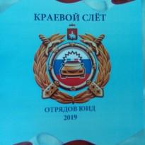 ГИБДД ПП № 2  (дислокация с. Юрла) МО МВД России «Кочевский» информирует