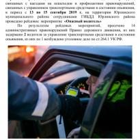 Рейдовое мероприятие «Опасный водитель»