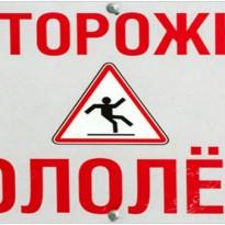 ГИБДД (дислокация с. Юрла) предупреждает водителей и пешеходов о гололеде!