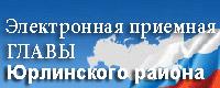 Глава Юрлинского района