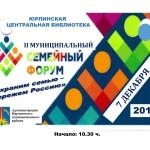 2 муниципальный семейный форум
