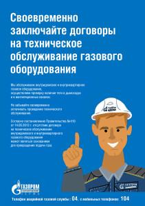 Плакаты ВДГО для ГРО-5
