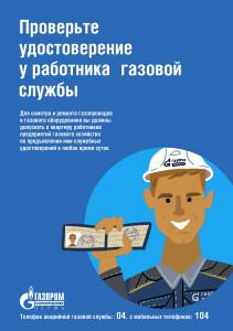 Плакаты ВДГО для ГРО-6